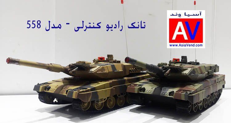 اسباب بازی تانک جنگی کنترلی دوقلو 558