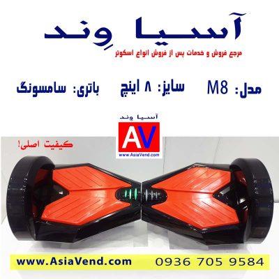خرید اسکوتر برقی 8 اینچ