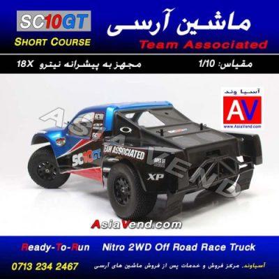تصاویر ماشین آرسی سوختی Team Associated SC10GT نمای پشت RC CAR 400x400 تصاویر ماشین آرسی سوختی Team Associated SC10GT نمای پشت RC CAR