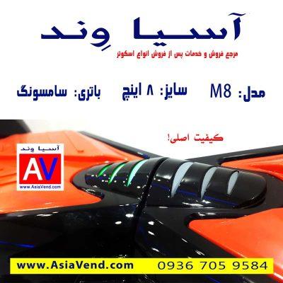تهران اسکوتر هشت اینچی اصلی 400x400 تهران اسکوتر هشت اینچی اصلی