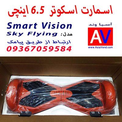 جدید ترین اسکوتر بهترین برند 400x400 اسکوتر برقی اسمارت ویژن 13