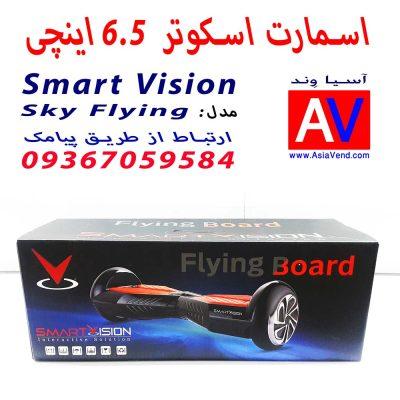 جعبه اسکوتر Smart Vision box 400x400 اسکوتر برقی اسمارت ویژن 14