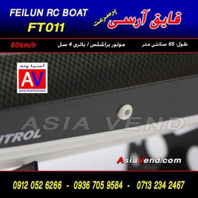 خروجی رادیاتور آب قایق کنترلی 500x500 400x400 خروجی رادیاتور آب قایق کنترلی 500x500