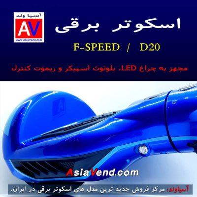 اسکوتر برقی اف اسپید مدل F-SPEED D20