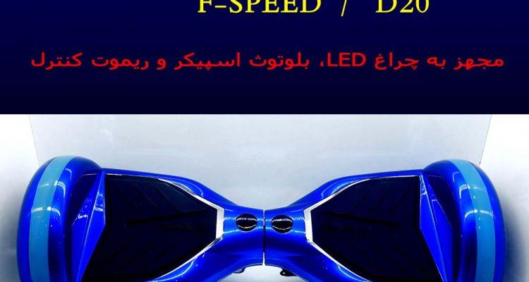 خرید اسکوتر برقی ارزان در ایران تهران شیراز 13 750x400 تصاویر اسکوتر برقی و انواع خودران هوشمند