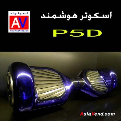 خرید اسکوتر برقی اسکوتر هوشمند 400x400 خرید اسکوتر برقی اسکوتر هوشمند.jpg