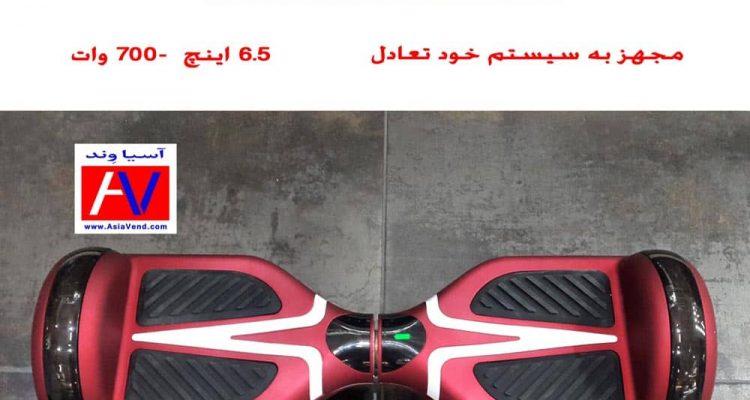 خرید اسکوتر برقی شارژِ هوشمند خود تعادل ارزان نمایندگی شیراز 5 1 750x400 تصاویر اسکوتر برقی و انواع خودران هوشمند