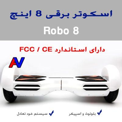 اسکوتر برقی هوشمند ROBO 8