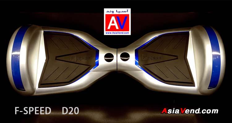 خرید اسکوتر برقی و هوشمند جدید FSPEED D20