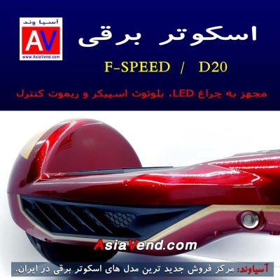 خرید اسکوتر برقی و هوشمند جدید FSPEED D20 5 400x400 خرید اسکوتر برقی و هوشمند جدید FSPEED D20 (5)