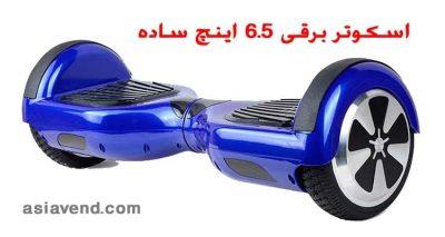 خرید اسکوتر برقی هوشمند ساده Smart Balance Wheel
