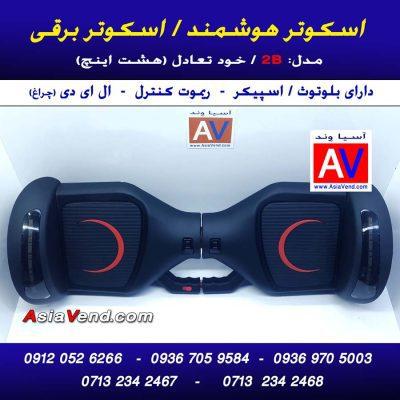 خرید اسکوتر هوشمند تعادلی ارزان در ایران 400x400 خرید اسکوتر هوشمند تعادلی ارزان در ایران
