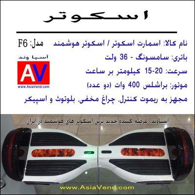 خرید اسکوتر هوشمند فروشگاه اسکوتر برقی تعادلی در تهران 400x400 خرید اسکوتر هوشمند فروشگاه اسکوتر برقی تعادلی در تهران.jpg