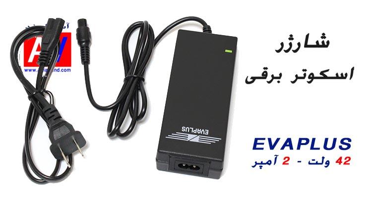 خرید شارژر اسکوتر هوشمند EVAPLUS | شارژر اسکوتر برقی 42 ولت 2 آمپر