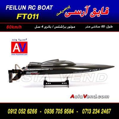 خرید قایق آرسی FT011 400x400 قایق کنترلی / خرید قایق آرسی FT011
