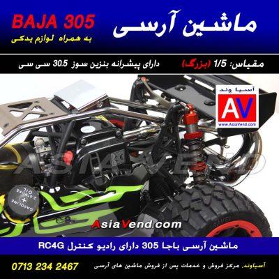 خرید ماشین آرسی باجا 400x400 ماشین کنترلی آرسی بنزینی BAJA 305 RC CAR
