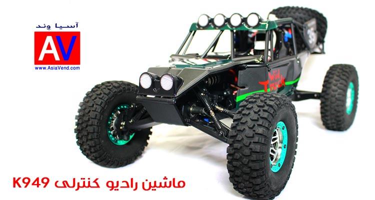 خرید ماشین آرسی ماشین کنترلی اسباب بازی ارزان ماشین کنترلی آفرود Wltoys K949 1