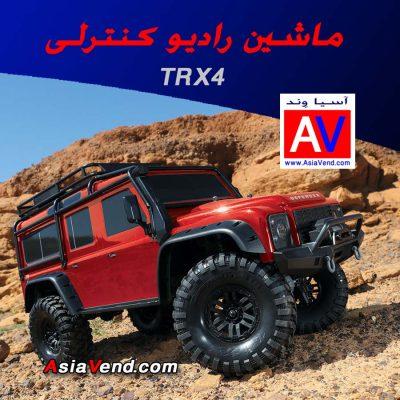 خرید ماشین آرسی کنترلی حرفه ای ترکسس لندروور TRX4 400x400 ماشین کنترلی حرفه ای آرسی آفرود ترکسس لندروور Traxxas TRX4