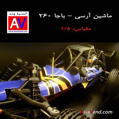 خرید ماشین کنترلی بنزینی بزرگ 5 400x400 خرید ماشین کنترلی بنزینی بزرگ (5)