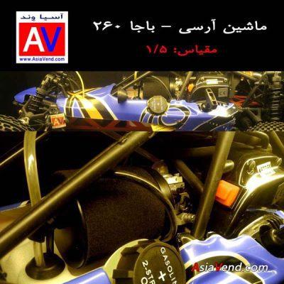 خرید ماشین کنترلی بنزینی بزرگ 7 400x400 خرید ماشین کنترلی بنزینی بزرگ (7)
