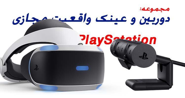 دوربین پلی اسیتشن و عینک واقعیت مجازی