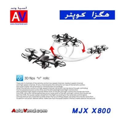 پهپاد | هگزاکوپتر Drone MJX X800