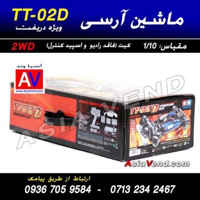 خرید کیت دریفت ماشین رادیو کنترلی آرسی حرفه ای تامیا 1 400x400 خرید کیت دریفت ماشین رادیو کنترلی آرسی حرفه ای تامیا (1)