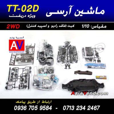 خرید کیت دریفت ماشین رادیو کنترلی آرسی حرفه ای تامیا 2 400x400 خرید کیت دریفت ماشین رادیو کنترلی آرسی حرفه ای تامیا (2)