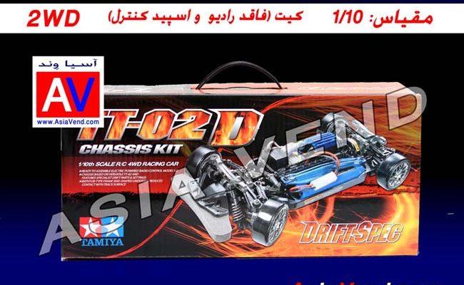 خرید کیت دریفت ماشین رادیو کنترلی آرسی حرفه ای تامیا 3 650x400 ماشین کنترلی حرفه ای آرسی دریفت TAMIYA TOYOTA GT86 and TT02D RC CAR