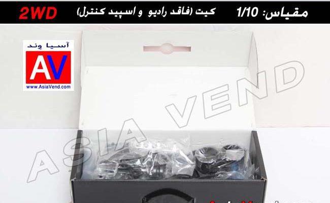 خرید کیت دریفت ماشین رادیو کنترلی آرسی حرفه ای تامیا 5 650x400 ماشین کنترلی حرفه ای آرسی دریفت TAMIYA TOYOTA GT86 and TT02D RC CAR