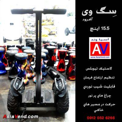 خرید ا اسکوتر برقی فرمان دار X15 ارزان