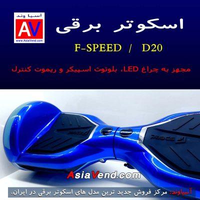 درباره اسکوتر برقی اف اسپید D20 400x400 اسکوتر برقی FSPEED D20