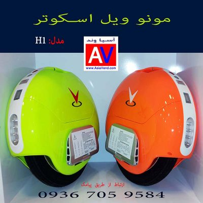 درباره اسکوتر برقی تک چرخ Mono Wheel 400x400 اسکوتر برقی مونو ویل H1 Mono wheel Smart Balance Wheel