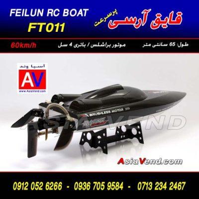 درباره قایق کنترلی قایق آرسی FT011  400x400 قایق کنترلی / خرید قایق آرسی FT011