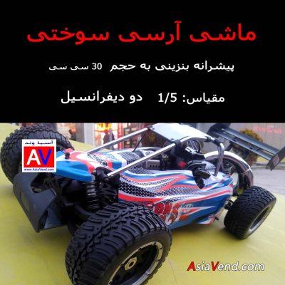 درباره ماشین کنترلی بنزینی FS 400x400 ماشین  کنترلی بنزینی بزرگ مدل  FS Gas RC Car