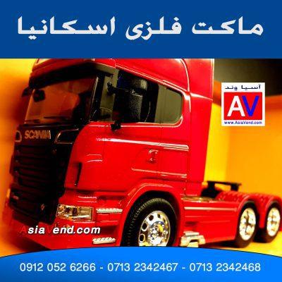 درباره ماکت فلزی اسکانیا R730 400x400 خرید ماکت فلزی اسکانیا Scania | R730