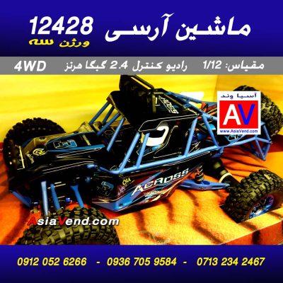 دستورالعمل نگهداری ماشین کنترلی شارژی Wltoys 12428 RC CAR بخش باتری باتری 400x400 ماشین کنترلی آفرود Wltoys 12428 Offroad RC Car