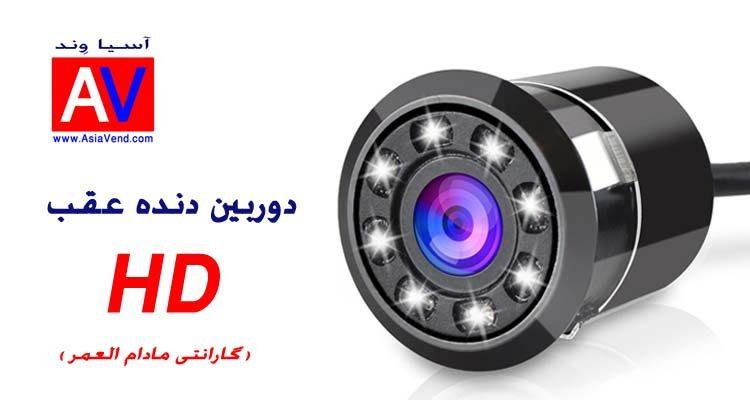دوربین دنده عقب ماشین با کیفیت اچ دی Tiker Back up Camera 1 2 750x400 صفحه اصلی