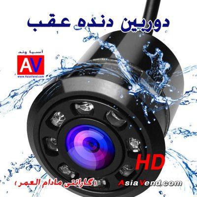 دوربین دنده عقب ماشین با کیفیت اچ دی Tiker Back up Camera