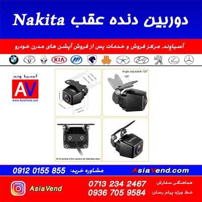 خرید دوربین دنده عقب ماشین 170 درجه برند Nakita