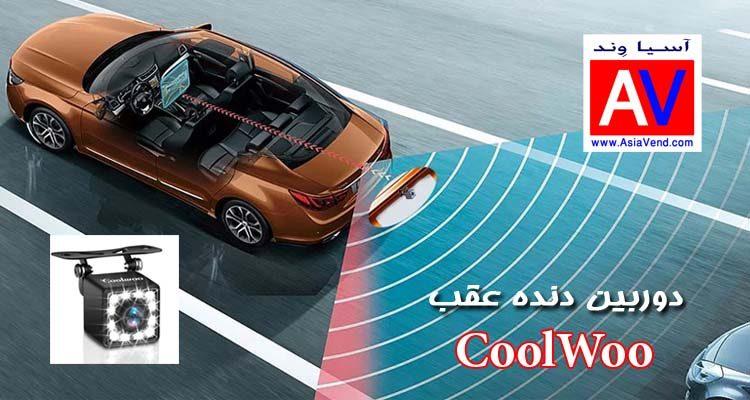 دوربین دنده عقب کیفیت اچ دی CoolWoo 3 2 750x400 صفحه اصلی
