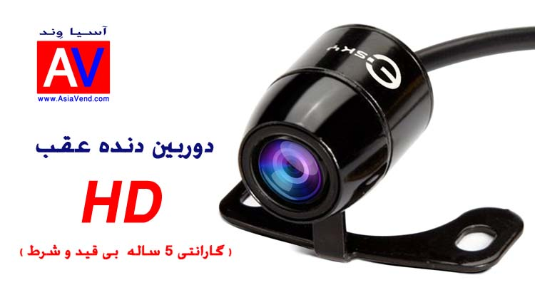 دوربین دنده عقب HD مدل EC170