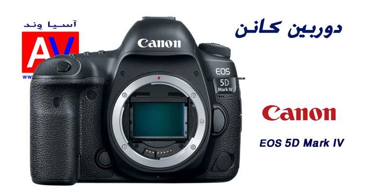 دوربین دیجیتال کانن مدل Canon 5D Mark 4