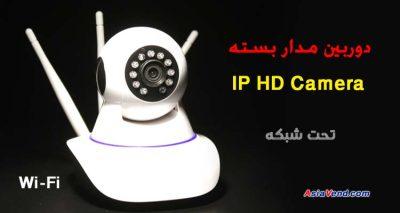 دوربین مدار بسته بیسیم تحت شبکه IP HD Camera