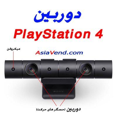 دوربین پلی استیشن 4