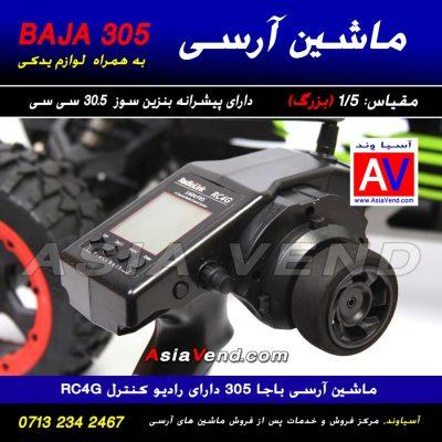 رادیو کنترل ماشین آرسی باجا 305 400x400 ماشین کنترلی آرسی بنزینی BAJA 305 RC CAR