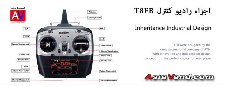 رادیو کنترل هشت کانال Radio Control T8FB 750x288 رادیو کنترل هشت کانال Radio Control T8FB