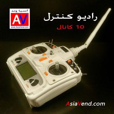 رادیو کنترل DEVO10