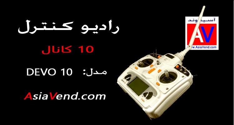 رادیو کنترل 1 رادیو کنترل  DEVO10