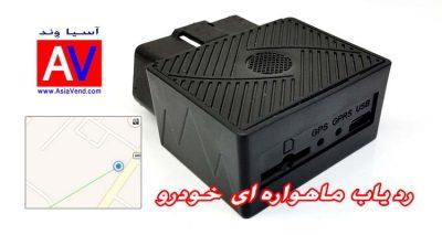 ردیاب ماهواره ای خودرو آسان نصب GPS Tracker